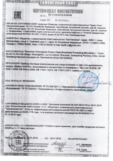 сертификат на расческу дафни