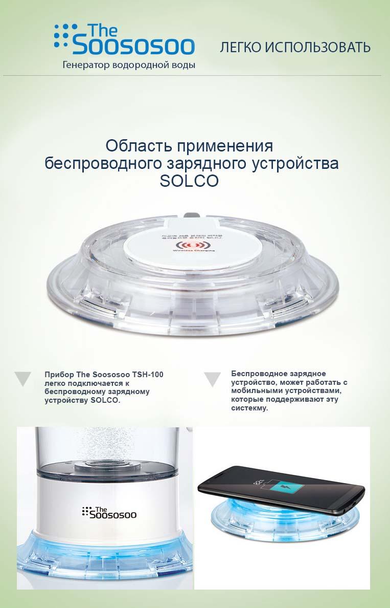 генератор водородной воды soososoo