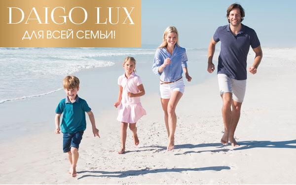 Daigo Lux можно применять детям и взрослым