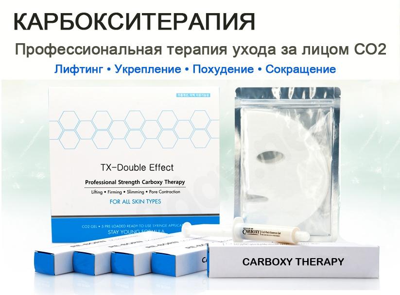 карбокситерапия неинвазивная