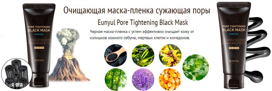 Черная маска-пленка сужающая поры с углем EUNYUL Pore Tightening Black Mask