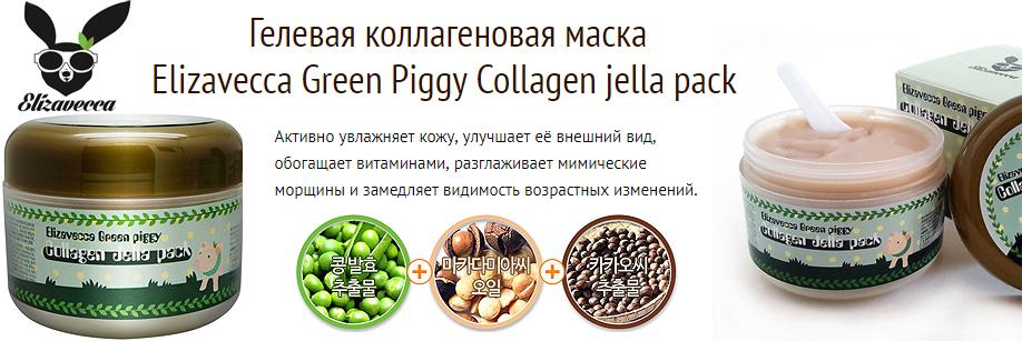 Желейная лифтинг маска для лица с коллагеном Elizavecca Green Piggy Collagen Jella Pack