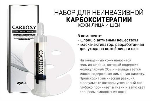 Набор для неинвазивной карбокситерапии в домашних условиях Ayoume Carboxy Esthetic Mask
