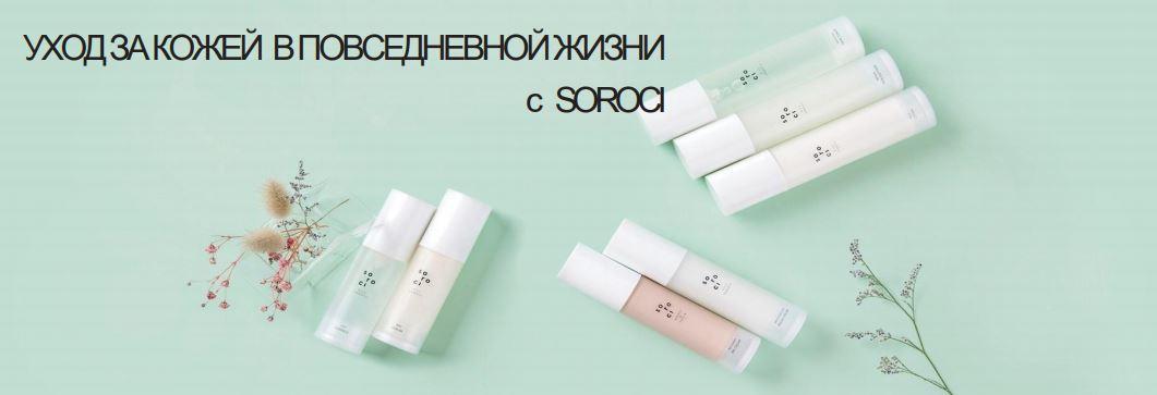 корейская косметика Soroci купить в москве