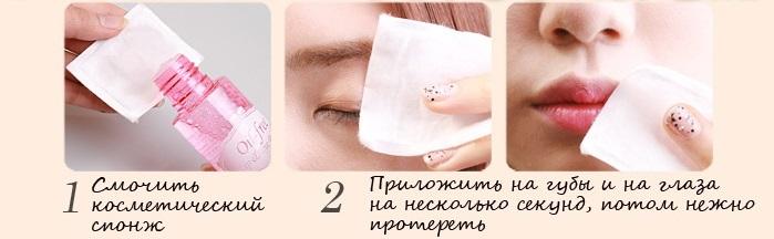 Мягкий ремувер для снятия стойкого макияжа с глаз и губ
