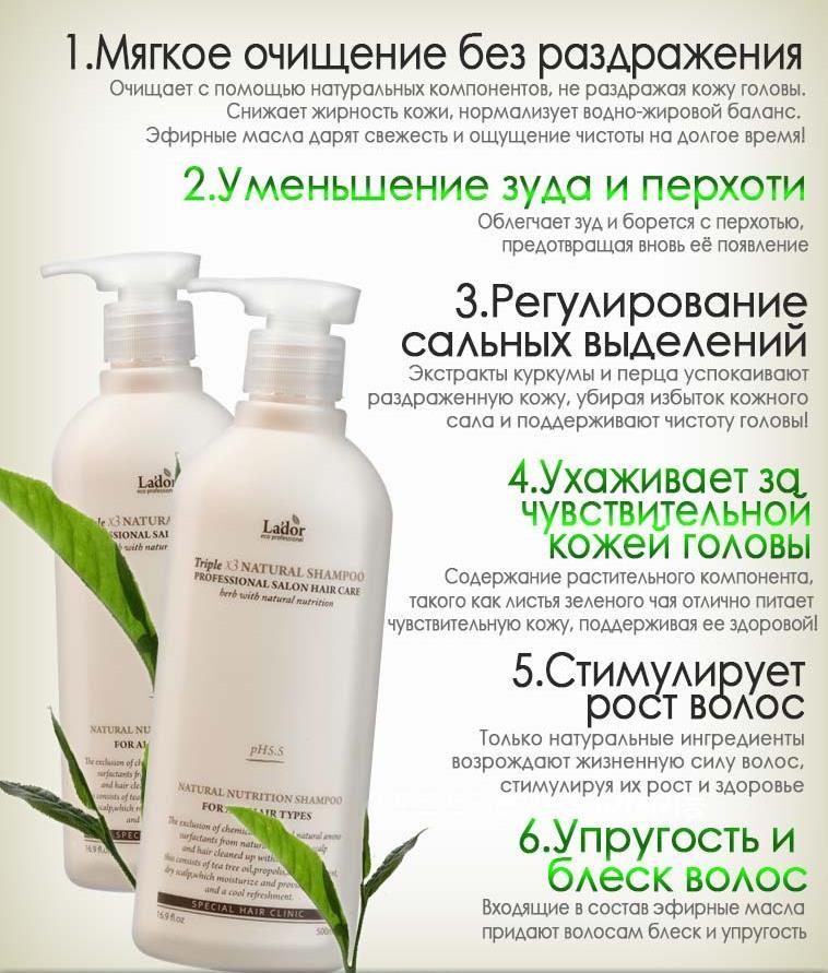 Профессиональный шампунь с натуральными ингредиентами для волос Lador Triple Natural Shampoo