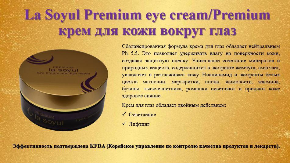 la soyul premium eye cream крем для кожи вокруг глаз