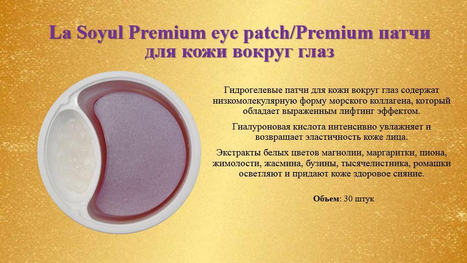 la soyul premium eye patch патчи для кожи вокруг глаз