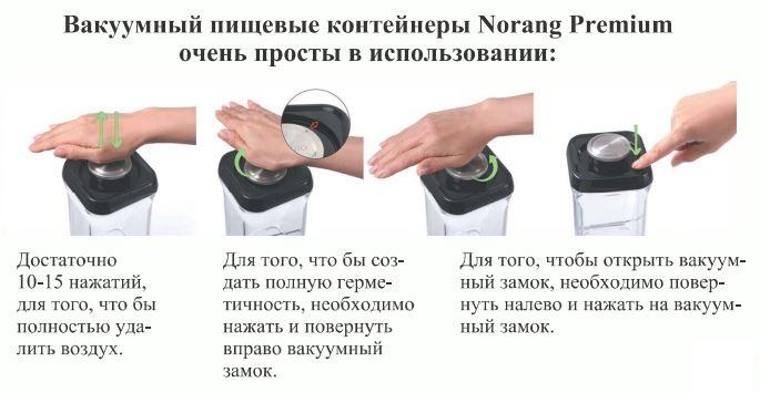 вакуумный контейнер для продуктов