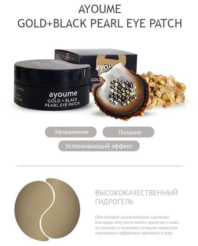 патчи под глаза от темных кругов с золотом и черным жемчугом Ayoume