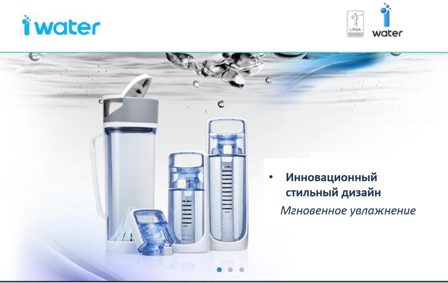 корейский фильтр водородной воды