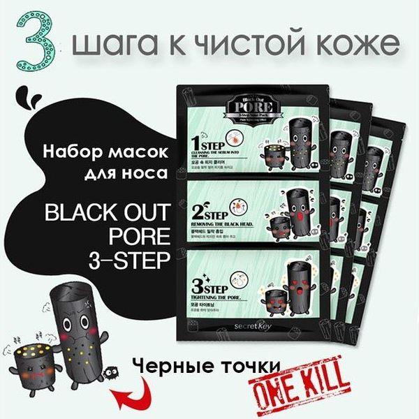 Набор патчей для удаления чёрных точек Secret Key Black Out Pore 3-Step Nose Pack