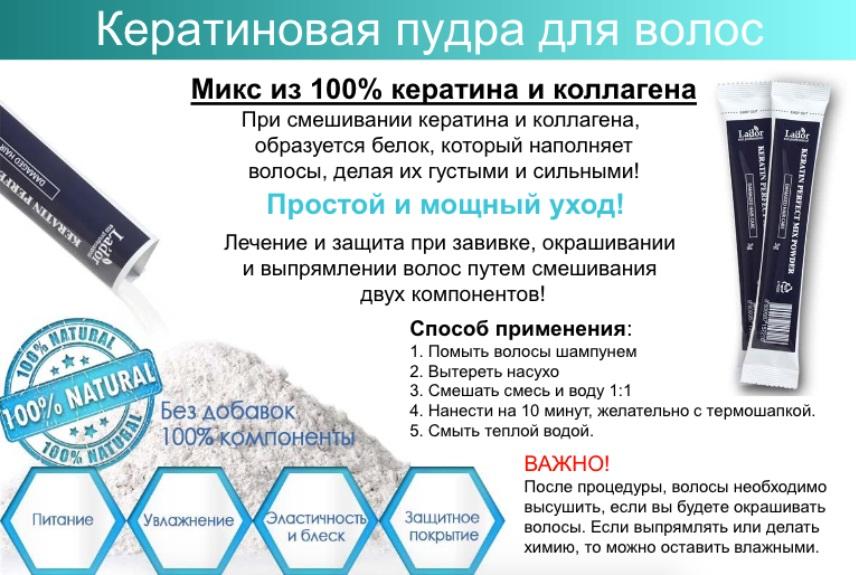 маска для волос Lador Keratin Mix Powder