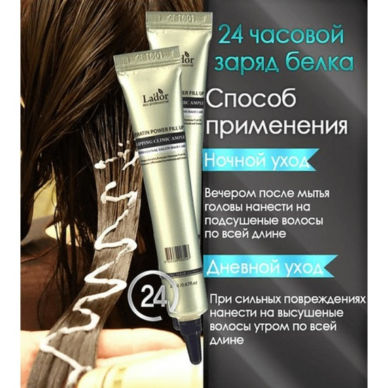 Восстанавливающая ночная сыворотка для волос с кератином Keratin Power Fill Up Sleeping Clinic Ample Lador (фото, вид 1)
