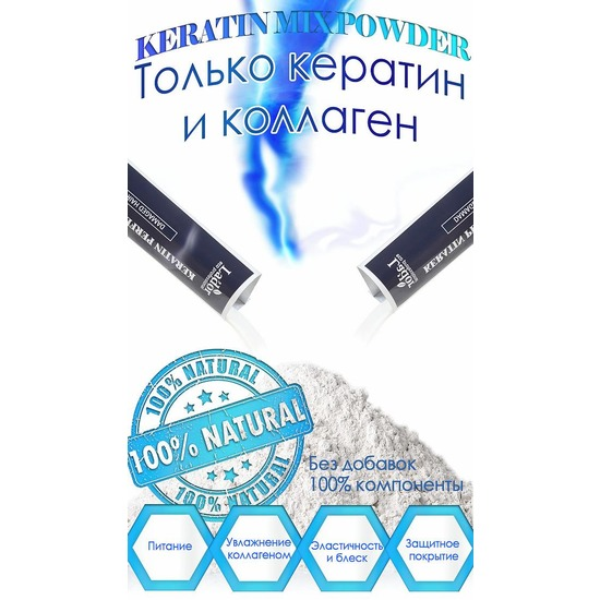 Порошковая маска для волос Keratin Mix Powder Lador (фото, вид 3)