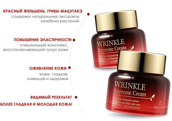 Питательный крем разглаживающий морщины с женьшенем Wrinkle Supreme The Skin House (фото, вид 1)