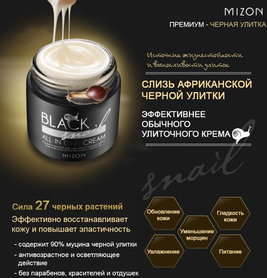 Многофункциональный премиум крем для лица с 90% экстрактом черной улитки Mizon (фото, вид 1)