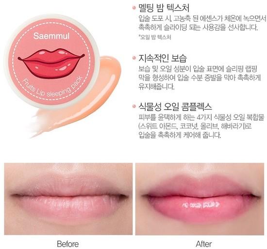 Ночная фруктовая маска для губ Saemmul Fruits Lip Sleeping Pack The Saem (фото, вид 1)