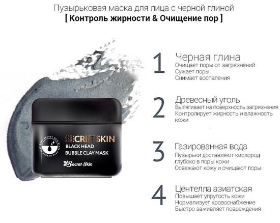 Маска для лица пузырьковая с черной глиной Secret Skin (фото, вид 2)