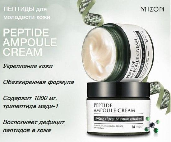 Концентрированный пептидный крем для лица Peptide Ampoule Cream Mizon (фото, вид 1)