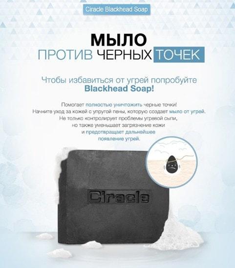 Мыло для проблемной кожи от угрей и черных точек Blackhead Soap Ciracle (фото, Ciracle Blackhead Soap)
