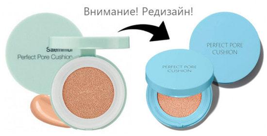 Кушон для кожи с расширенными порами Saemmul Perfect Pore Cushion The Saem (фото, Saemmul Perfect Pore Cushion The Saem)