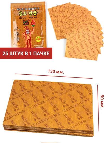 Противовоспалительный пластырь с женьшенем Korean Gold Insam (фото, Противовоспалительный пластырь с женьшенем)