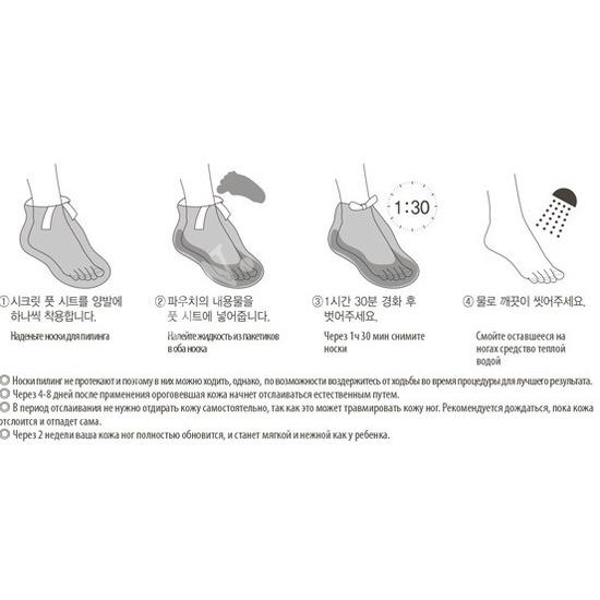 Педикюрные носки-пилинг для ног Baby Shine La Miso (фото, вид 2)