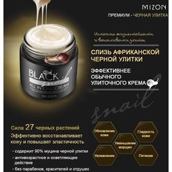 Многофункциональный премиум крем для лица с 90% экстрактом черной улитки Mizon. Вид 2