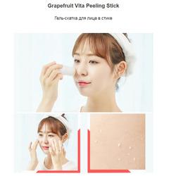Пилинг гель для лица в стике с экстрактом грейпфрута Grapefruit Vita Peeling Gel G9SKIN. Вид 2