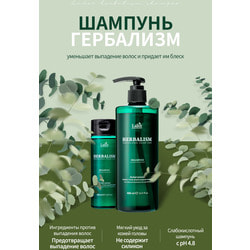 Слабокислотный шампунь против выпадения волос гербализм Herbalism Shampoo Lador. Вид 2