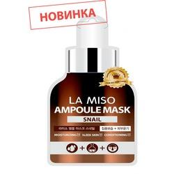 Ампульная маска с экстрактом слизи улитки La Miso (Корея)