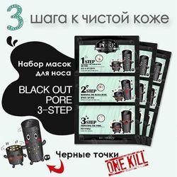 Набор патчей для удаления чёрных точек Black Out Pore 3-Step Nose Pack Secret Key