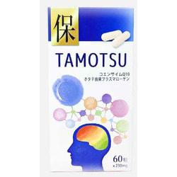 Плазмалоген высокоочищенный из морских гребешков с коэнзимом Q10 ТАМОЦУ Plasmalogen TAMOTSU