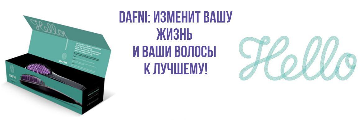 Dafni Керамическая щетка расческа для выпрямления волос