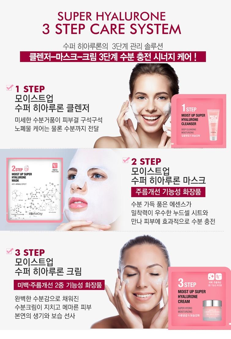 корейская трехшаговая маска для лица элишакой