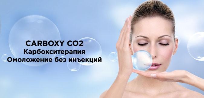Профессиональная неинвазивная карбокситерапия СО2 маски для лица и тела