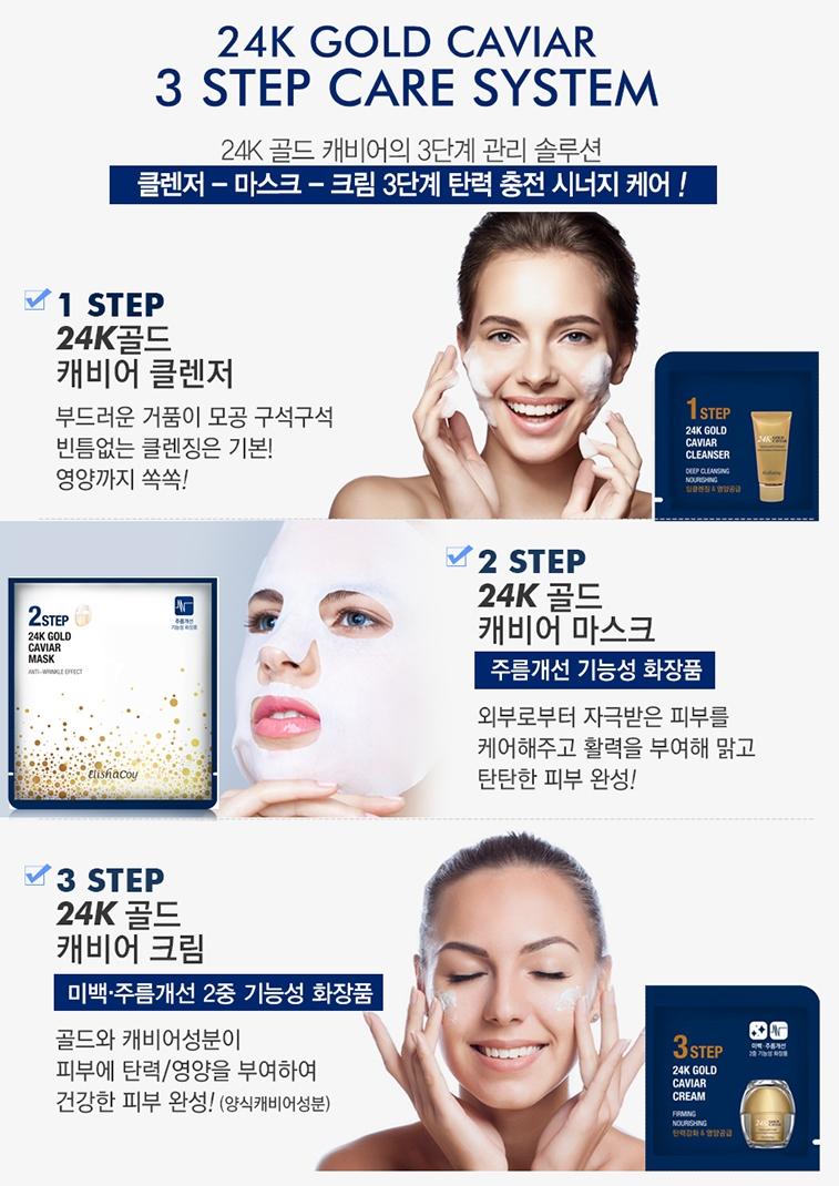 Трёхшаговая маска с экстрактом икры и частицами 24К золота ElishaCoy 24K Gold Caviar 3 step Care Solution