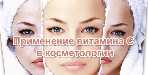 витамин С для кожи лица применение косметика