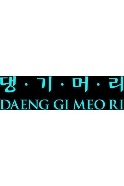 Daeng Gi Meo Ri (Корея)